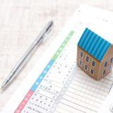 家と書類とボールペン