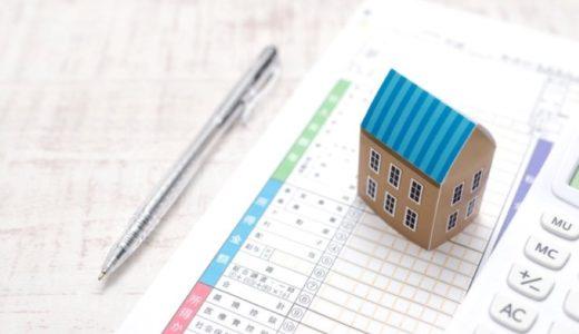 住宅ローン控除の確定申告で必要な計算証明書の書き方