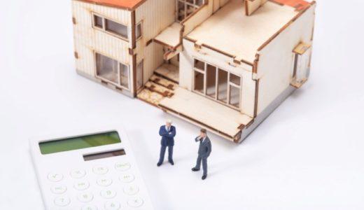 住宅ローン減税は中古住宅でも大丈夫?必要書類は?