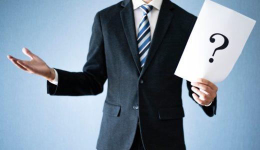 住宅ローンの審査は転職前の方が有利?審査に通るポイントを徹底解説
