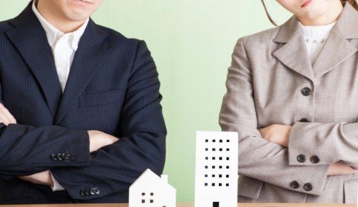 住宅ローンの名義変更をする場合はどうすれば良いの?