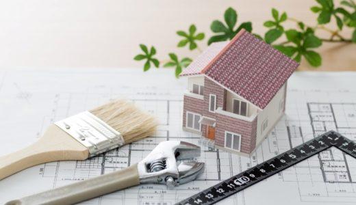 住宅ローンとリフォームローンの違いとメリット/デメリットを解説