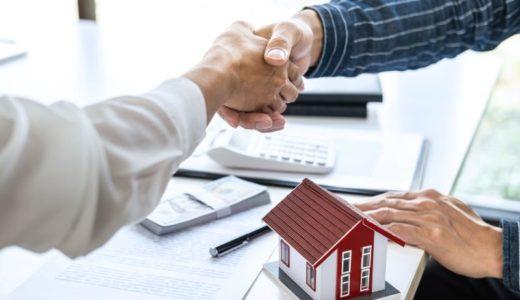住宅ローンが高いなら、まずは「交渉」してみませんか?