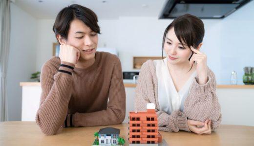 住宅ローンを取り巻く環境は今後どう変化する?