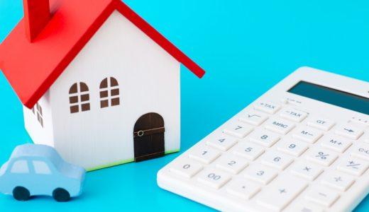 住宅ローン控除は借り換えした場合どうなる?年末調整時の必要書類について