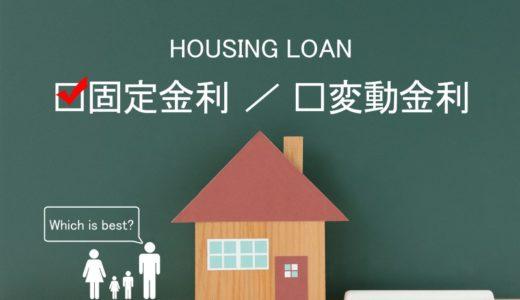 10年固定型の住宅ローンはバランスの良い金利タイプ!