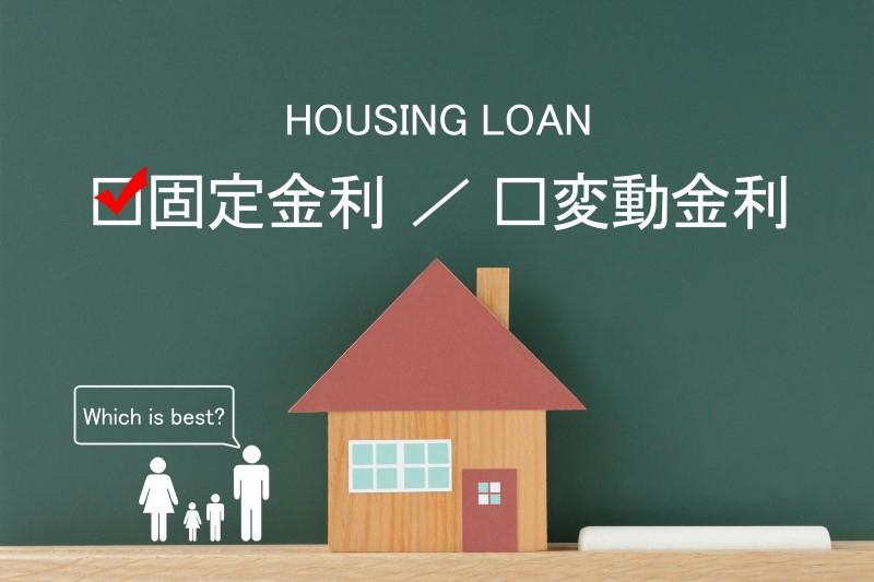 固定金利が書いている黒板と家の模型