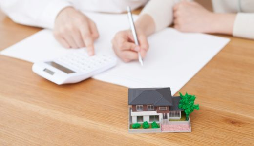 住宅ローン控除は初年度に確定申告が必要!その仕組みと書類について