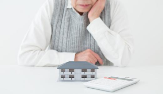80歳になっても住宅ローンを支払い続けるリスクについて