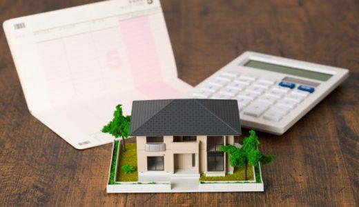 住宅ローンの金利は低い方が良い?デメリットはある?