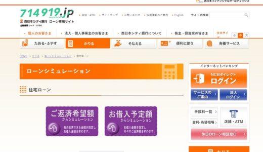 細かい対応力が魅力!西日本シティ銀行の住宅ローン