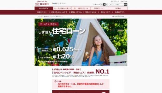 静岡銀行住宅ローン審査や評判を解説!向いている人や審査通過のコツを紹介!