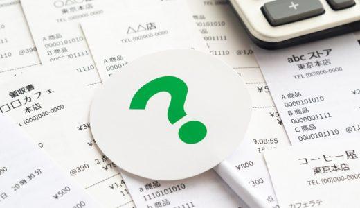 住宅ローンで納税証明書が必要な理由って?