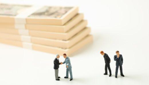 つなぎ融資とは!住宅ローンとセットで利用できる便利さと注意点