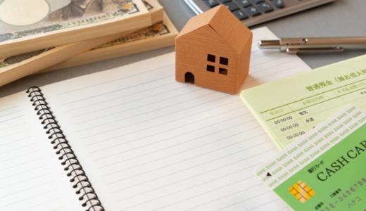 マイホーム購入者必見!住宅ローン審査とカードローンの関係性