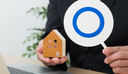 勤続年数が短くても住宅ローンの審査に通ることはできる?【審査基準について知ろう】