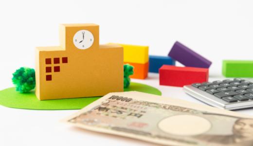 審査前に確認!?奨学金は住宅ローン借入に影響するの?
