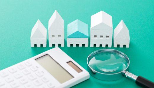 【住宅ローンの審査に通る裏ワザ】審査に落ちないコツ、おすすめの住宅ローンを解説
