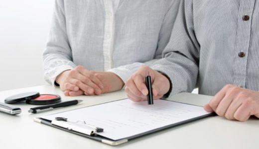 保証人がいれば住宅ローンの審査に通る?連帯保証人の仕組みやリスクを徹底解説