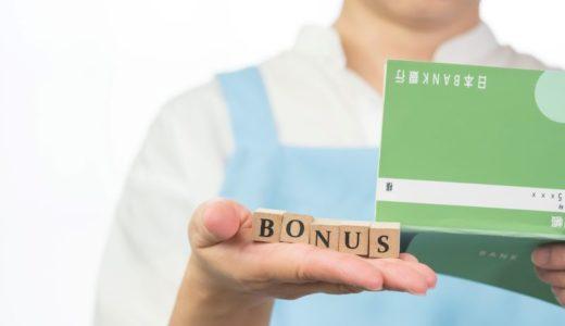 ボーナス払いは住宅ローンの審査に響く?気をつけておきたいクレジットカードの使い方