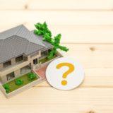 住宅と疑問マーク