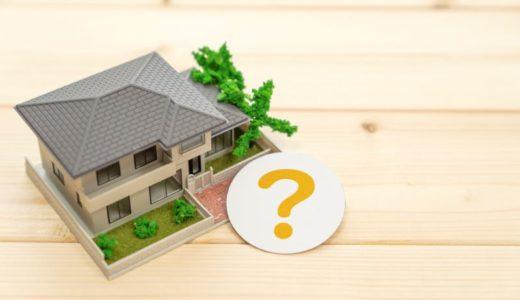 住宅ローンで購入した物件は賃貸にできる?