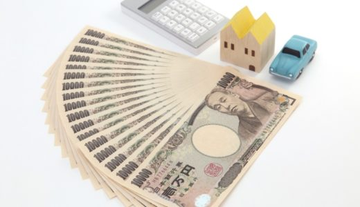 住宅ローンとマイカーローンは一緒に借りられる?既に片方借りている人の対処法