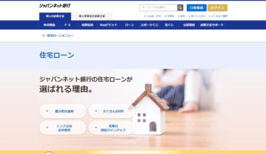 ジャパンネット銀行住宅ローンの審査・評判!審査通過のコツを徹底解剖