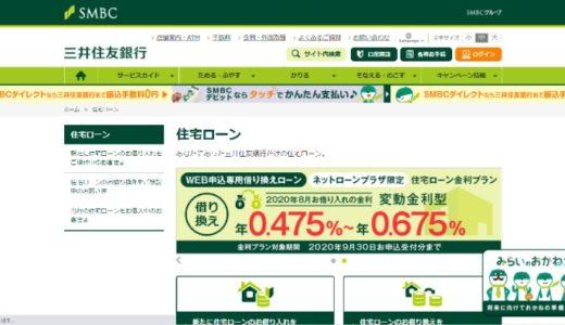 三井住友銀行住宅ローンの住宅ローン審査・評判!審査通過のコツを徹底解剖