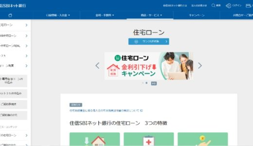 住信SBIネット銀行の住宅ローン審査・評判!審査通過のコツを徹底解剖