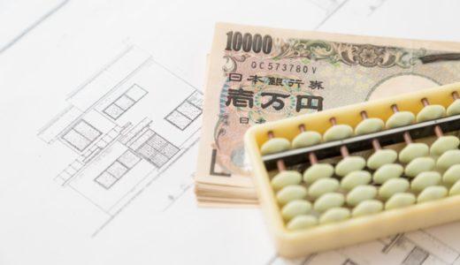 住宅ローンはいくらまで借りられる?年収で借りる金額を決めると危険!?