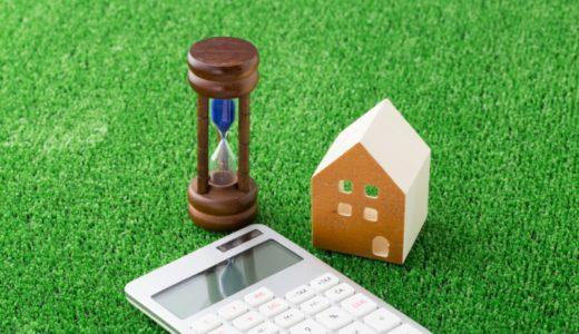 住宅ローン控除はいつまで有効?控除期間と申請方法についても紹介