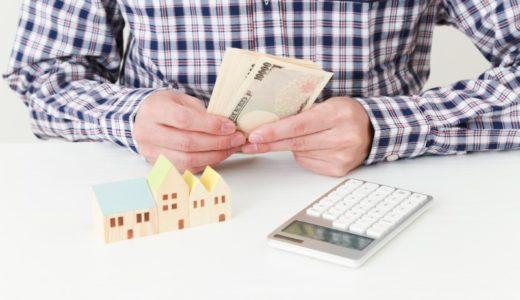 住宅ローンの元金均等方式と元利金等方式の違いとは?お得な方法を紹介