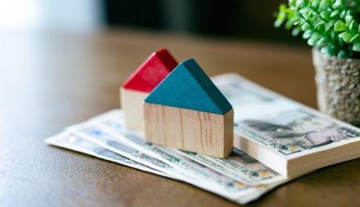 年収400万で住宅ローンの借り入れは可能?年収400万円の適正額を解説