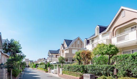 家賃と住宅ローンの違いとは?どっちがお得になるのか