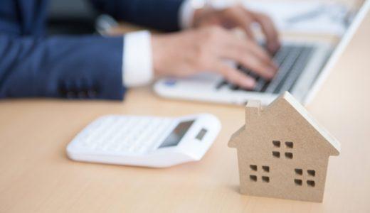住宅ローンの保証料とは?保証料がいらない金融機関はある?