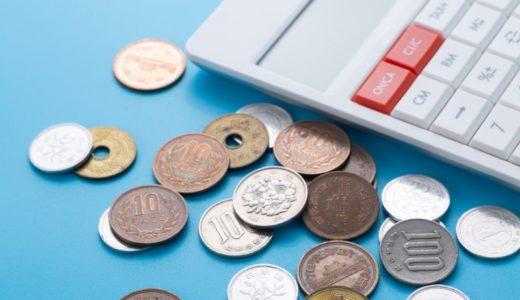住宅ローンの手数料とは?金利だけが重要なポイントではない!