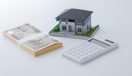 住宅ローンの返済と貯金のどちらを優先するべき?両立する方法