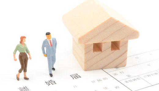 住宅ローンが残っている状態で離婚したらどうなる?ケースごとに解説