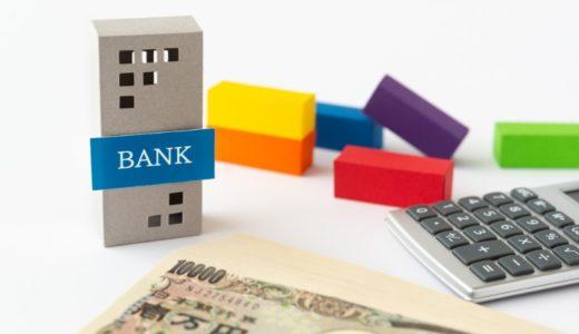 住宅ローンの借り換え手数料はどのくらい必要?借り換え前に計算しておこう
