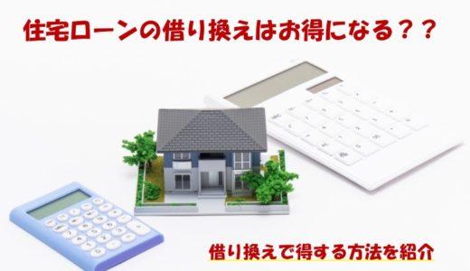 住宅ローン借り換えはお得になる?トクする条件やタイミングを紹介