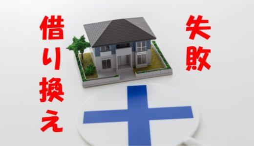 住宅ローンの借り換えに失敗するケースとは?失敗しないための方法を紹介