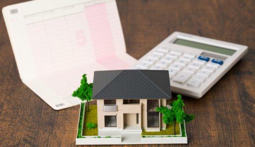 住宅ローン控除はパートやアルバイトでも受けられる?注意点を解説