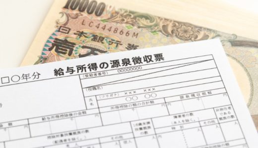 住宅ローンの申込みに必要な源泉徴収票とは?その他の必要書類も解説