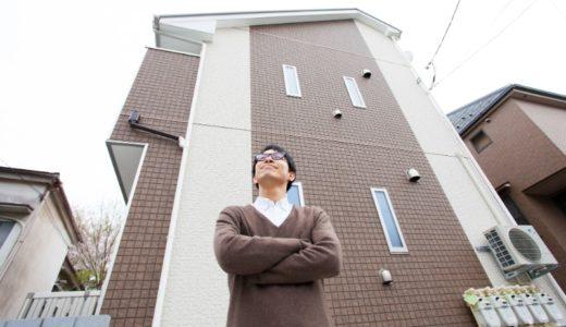 独身で住宅を購入するメリット・デメリットを紹介!賃貸と比較