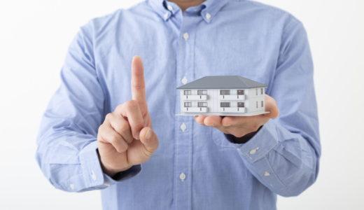 新築マンションで値引き交渉を成功させるポイント!