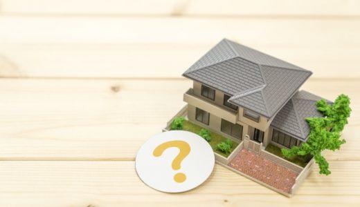 長期優良住宅のメリットって一体何?知りたいポイントを一挙に解説