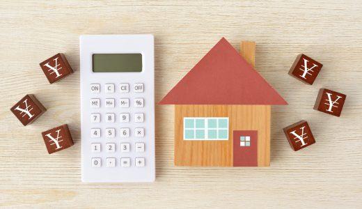 一戸建ての維持費ってどれくらいかかるの?