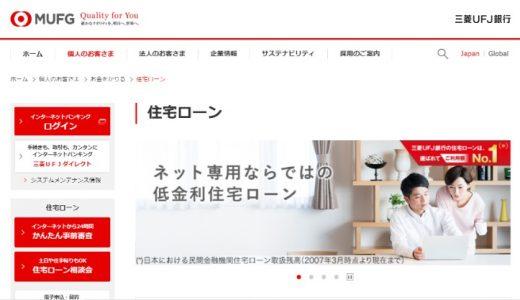三菱UFJ銀行住宅ローンの借り換えのメリットデメリットとは?借り換え審査について徹底解説