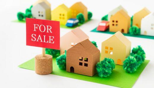 不動産の買取相場は市場価格の7割の理由!買取価格を上げるコツも紹介